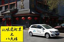 玩味老北京 开着北汽E150EV品八大楼