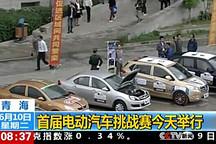 青海首届电动汽车挑战赛今天举行