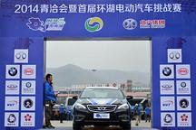 环青海湖电动车挑战赛发车(组图)