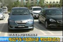 环青海湖电动汽车挑战赛 电动汽车跑长途