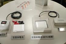 揭秘丰田电池技术:为何要研发全固态电池?