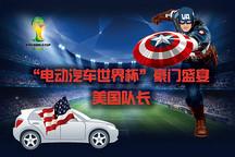 """电动汽车世界杯豪门盛宴 """"美国队长""""携8款经典车出征"""