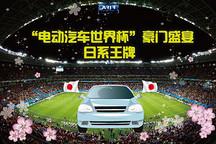 电动汽车世界杯豪门盛宴 8支日系王牌军