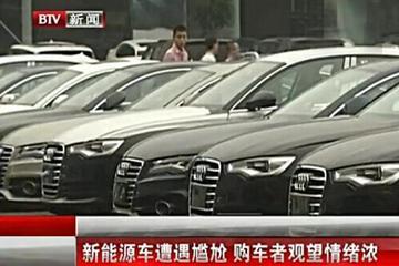 北京新能源车遭遇尴尬 购车者观望情绪浓