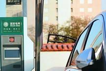 充电桩进小区 物业百般刁难为哪般?