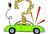 新能源汽车急需叠加红利 税收减免政策才会事半功倍