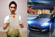 占宝生:Tesla商标是谁的 法院说了算