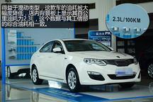 2014款荣威550 Plug-in实拍 插电混动车 百公里仅耗油2.3L