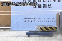 动力电池残酷测试 十米跌落照常供电