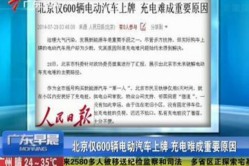 北京仅600辆电动汽车上牌 充电难成重要原因