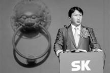 韩国SK集团联手中国哈纳斯集团开发新能源项目