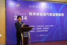 2014两岸新能源车产业论坛召开 淮安打造电动全产业链