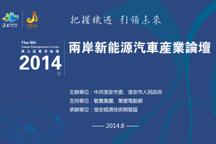 2014两岸新能源汽车产业论坛8月31日举行