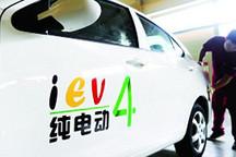 新能源汽车免征购置税 销售是否将迎来井喷行情?