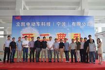 立凯电余姚园区开工 携手索尼创新车电商业模式接轨国际