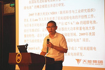 天能集团王謇:铅碳电池发展潜力巨大