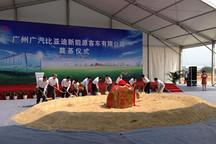 广汽比亚迪新能源客车项目落地 明年9月建成投产