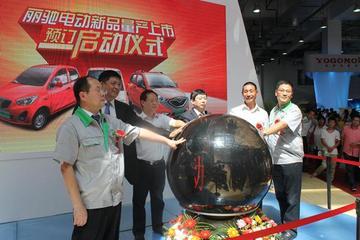 丽驰微型电动车亮相山东车展 双品牌新车量产上市