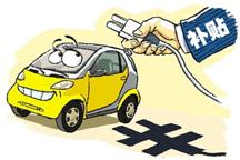 科技部:2020年不再补贴新能源车