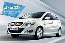 北汽E150EV北京优价购车截止 华东优价购车开始预订