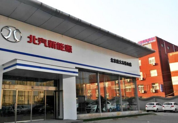 北汽新能源庞大石景山店 完成京城布局