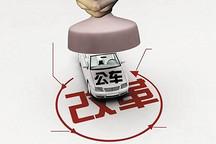 四川敲定公务用车新能源化时间表 今年不低于10%
