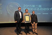 中国汽车工程学会理事长付于武出任第二届轩辕奖评委