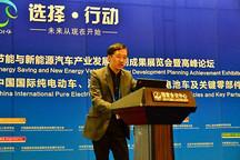 刘永东:充电设施规模化才能解决EV快充电流供给需要