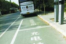 """北京路灯杆""""嫁接""""电动汽车充电桩 有望接通WiFi热点"""
