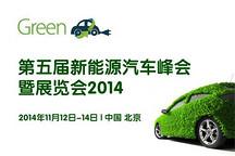 第五届新能源汽车峰会暨展览会11月即将开幕
