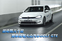 运动范儿十足简单试驾大众汽车Golf GTE