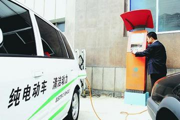 电动汽车充电标准各成体系 设施少仍是大问题