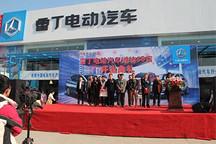 雷丁电动汽车4S店在潍坊开业