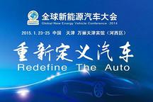 重新定义汽车 2014全球新能源汽车大会将于天津举行