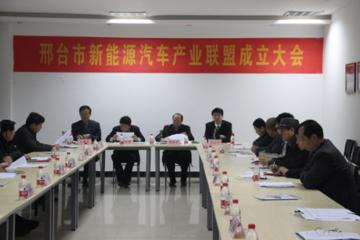 河北邢台市新能源汽车产业联盟成立