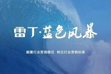雷丁蓝色风暴经销商创赢模式峰会第一阶段顺利完成