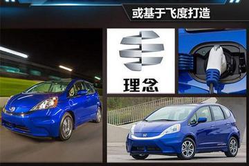 """广本""""理念""""电动车明年上市 基于飞度打造"""