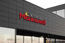 Maxwell推出增强型48V超级电容器模块
