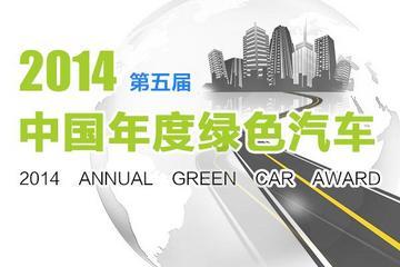  有权也不任性 2014中国年度绿色汽车评选请你来认真投票