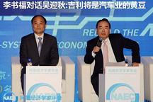 李书福:自主品牌不需要小米 吉利将是汽车业的黄豆
