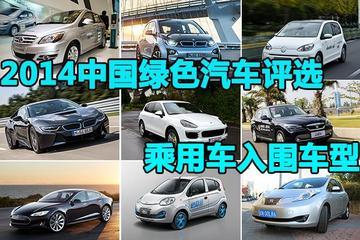 2014年度中国绿色汽车评选 乘用车入围车型一览