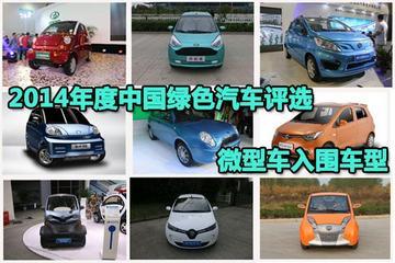 2014年度中国绿色汽车评选 微型车入围车型一览
