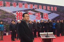 北汽新能源青岛莱西基地2015年投产 年产能5万辆