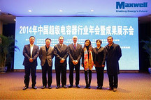 Maxwell闪耀超容行业年会 持续为中国节能事业贡献力量