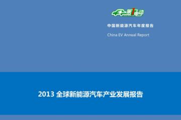 第一电动研究院2014新能源汽车年度系列研究报告介绍