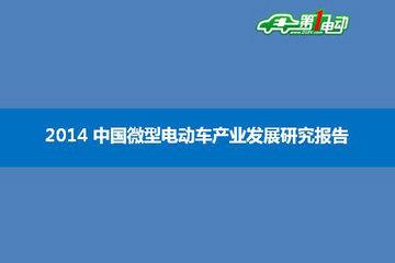 2014中国微型电动车产业发展研究报告(简版)