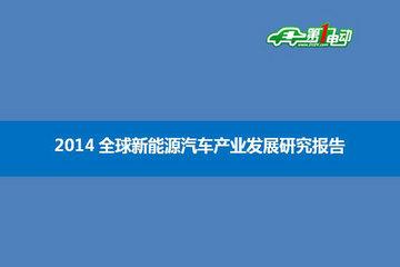 2014全球新能源汽车产业发展研究报告(简版)