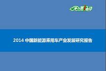 2014中国新能源乘用车产业发展研究报告(简版)