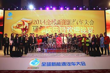 GNEV欢迎晚宴暨五周年庆典盛大举行 《致变革者》首映