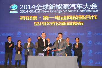 特锐德战略投资第一电动网 全力加速电动汽车充电网络布局